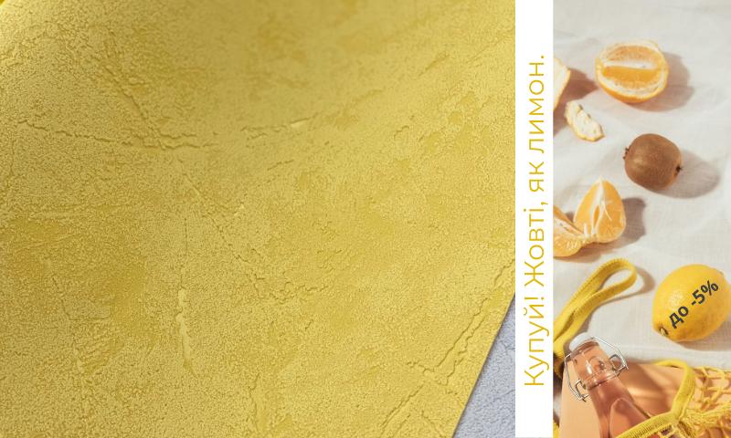 Желтые обои - как лимон - Скидки до 5%