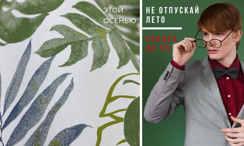Обои с тропическими листьями - Скидка до 5%