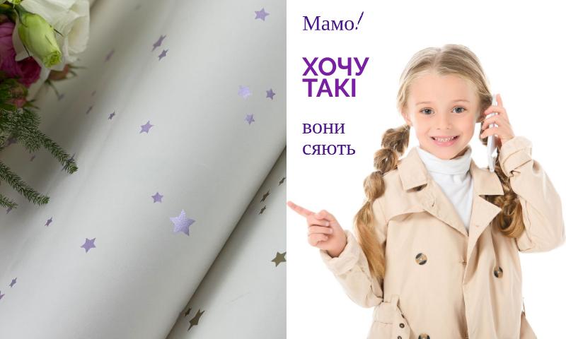 Обои с сияющими звездами для детской - Скидка до 5%