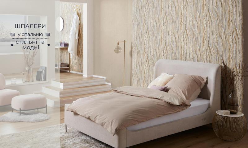Шпалери в спальню: стильні та модні