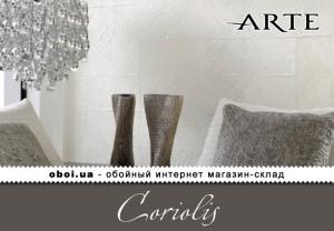 Интерьеры Arte Coriolis