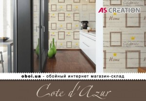 Інтер'єри AS Creation Cote d'Azur
