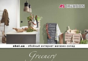 Інтер'єри AS Creation Greenery