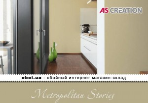 Інтер'єри AS Creation Metropolitan Stories