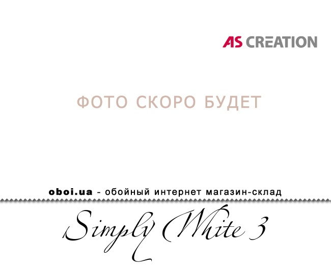 Обои AS Creation Simply White 3