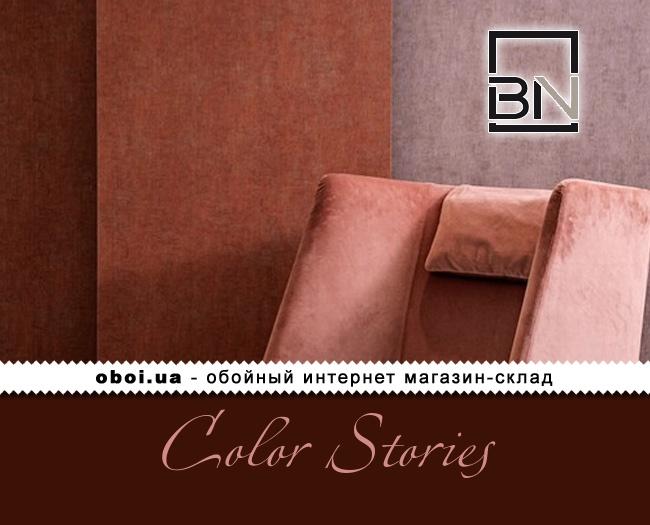 Обои BN Color Stories