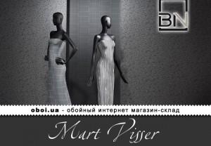 Інтер'єри BN Mart Visser