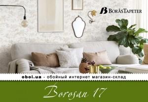 Интерьеры Borastapeter Borosan 17