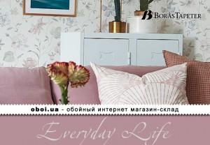 Интерьеры Borastapeter Everyday Life