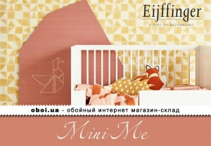 Интерьеры Eijffinger Mini Me