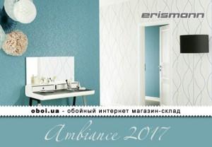 Інтер'єри Erismann Ambiance 2017