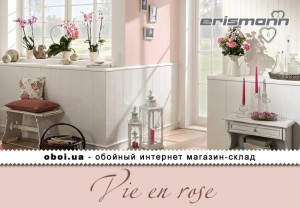 Інтер'єри Erismann Vie en rose