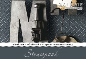 Обои Galerie Steampunk