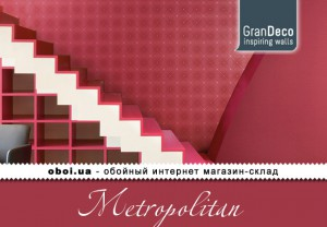 Шпалери GranDeco Metropolitan
