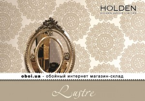 Интерьеры Holden Decor Lustre