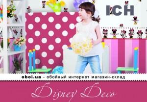 Интерьеры ICH Disney Deco