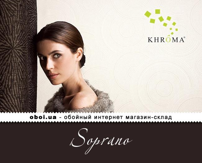 Текстильные обои Khroma Soprano