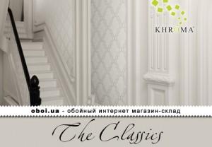 Шпалери Khroma The Classics