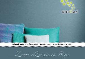 Интерьеры Khroma Zoom La vie en Rose