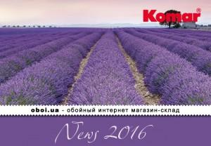 Шпалери Komar News 2016