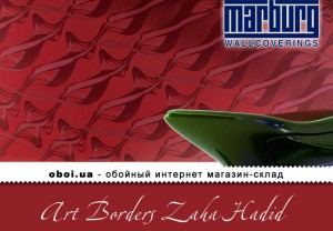 Обои Marburg Art Borders Zaha Hadid