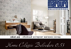 Інтер'єри Marburg Home Classic Belvedere 0,53