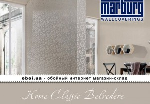 Інтер'єри Marburg Home Classic Belvedere