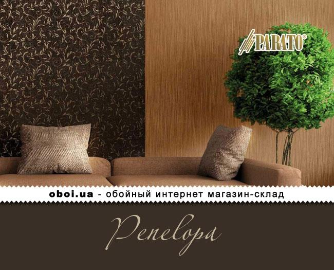 Вінілові шпалери на флізеліновій основі Parato Penelopa