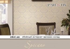 Интерьеры Paravox Spicano