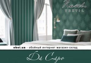 Интерьеры Rasch Textil Da Capo