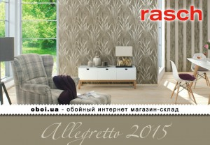 Інтер'єри Rasch Allegretto 2015
