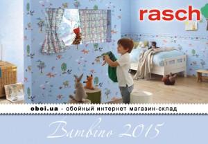Обои Rasch Bambino 2015