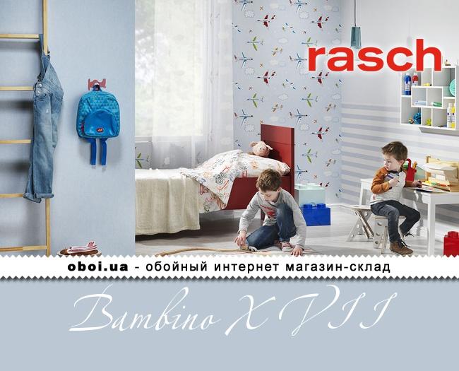 Паперові шпалери Rasch Bambino XVII