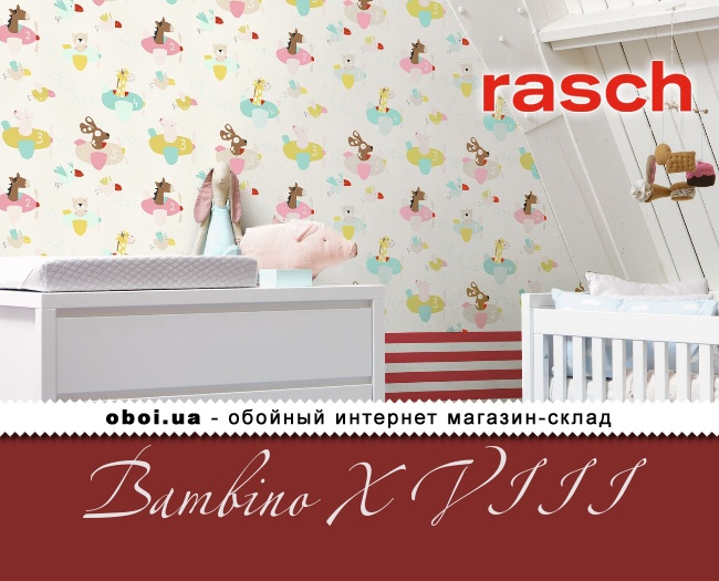 Обои Rasch Bambino XVIII