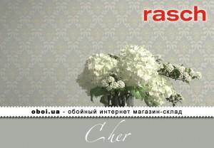 Інтер'єри Rasch Cher