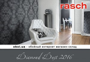 Інтер'єри Rasch Diamond Dust 2016