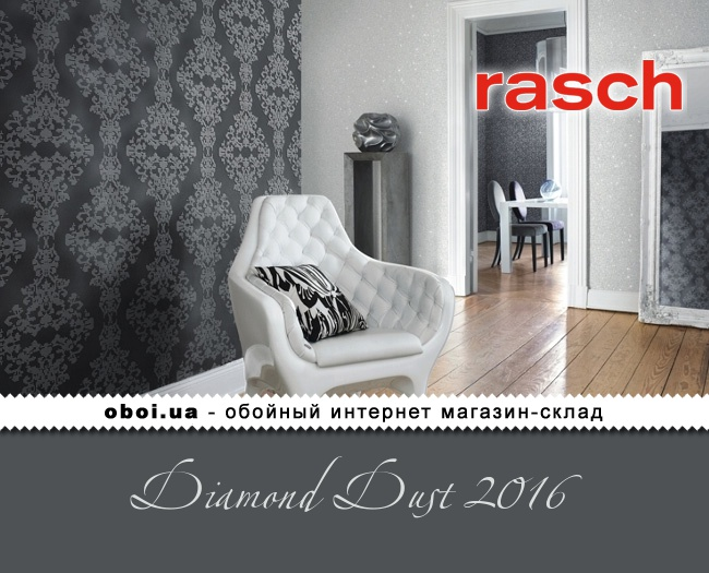 Обои Rasch Diamond Dust 2016