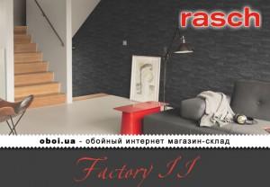Обои Rasch Factory II