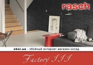 Інтер'єри Rasch Factory III