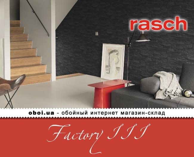 Обои Rasch Factory III