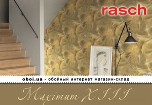 Шпалери Rasch Maximum XIII