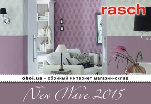 Інтер'єри Rasch New Wave 2015