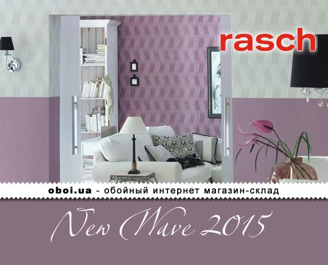 Обои Rasch New Wave 2015