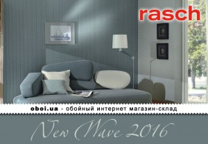 Інтер'єри Rasch New Wave 2016