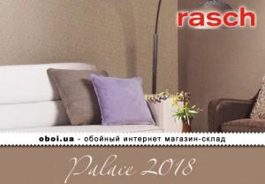 Інтер'єри Rasch Palace 2018