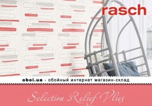 Шпалери Rasch Selection Relief Vlies