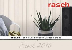 Інтер'єри Rasch Stock 2016