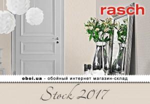 Інтер'єри Rasch Stock 2017
