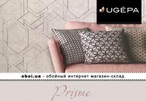 Интерьеры Ugepa Prisme