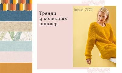 Весна 2021 - Тренди в нових колекціях шпалер